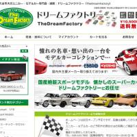 さいたま市大宮ミニカー・モデルカー専門店・通販│ドリームファクトリー(TheDreamFactory) 様