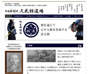 徳島の剣道場│久武館道場 柳生神影流