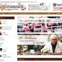 イタリアの小さな工房の職人さんによるハンドメイド雑貨『storiaunica(ストーリアウーニカ)』