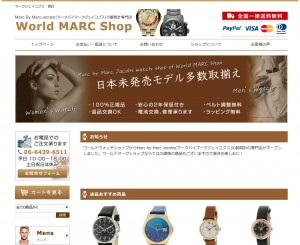 Marc by Marc Jacobs(マークバイマークジェイコブス)の腕時計専門店ワールドマークショップ