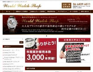 腕時計の通販ならワールドウォッチショップ