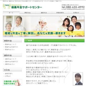徳島 障害年金 遺族年金の徳島年金サポートセンター様